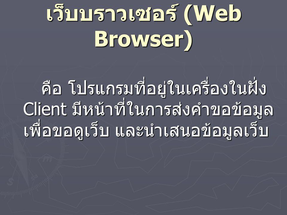 เว็บบราวเซอร์ (Web Browser)