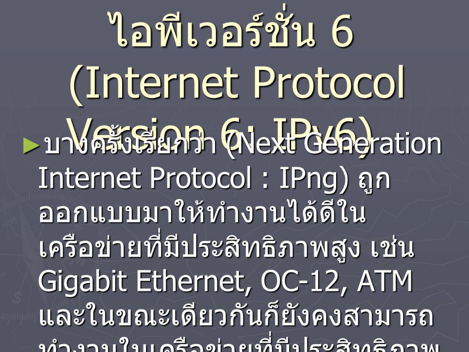 ไอพีเวอร์ชั่น 6 (Internet Protocol Version 6: IPv6)