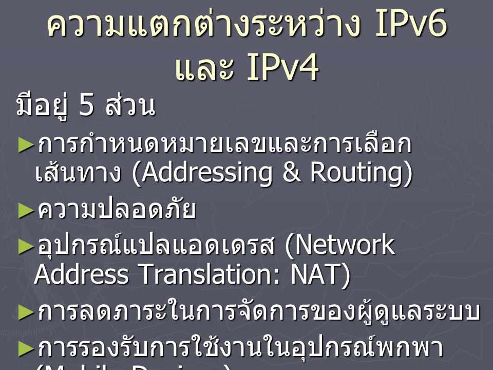 ความแตกต่างระหว่าง IPv6 และ IPv4