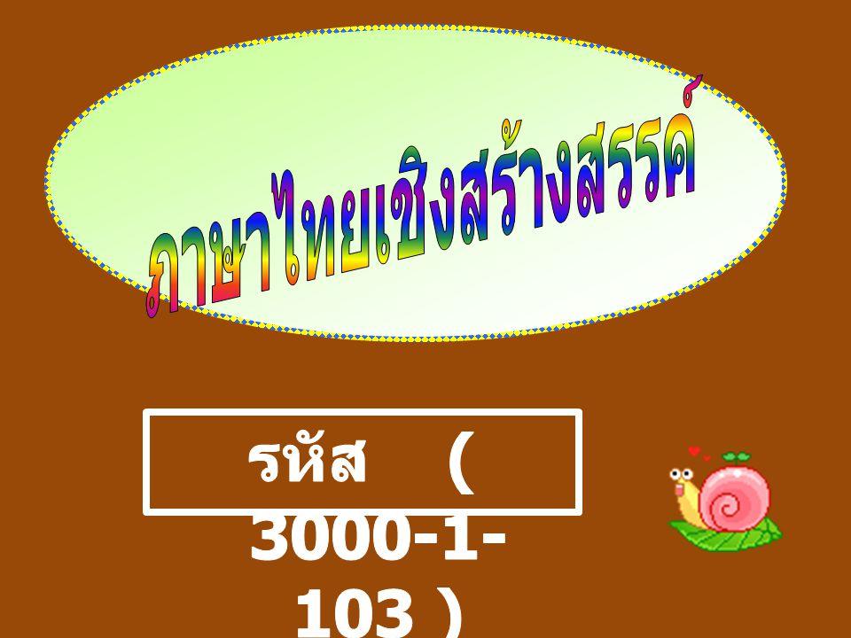 ภาษาไทยเชิงสร้างสรรค์