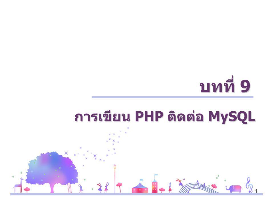 การเขียน PHP ติดต่อ MySQL