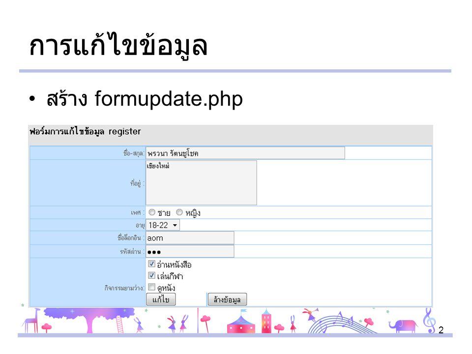 การแก้ไขข้อมูล สร้าง formupdate.php