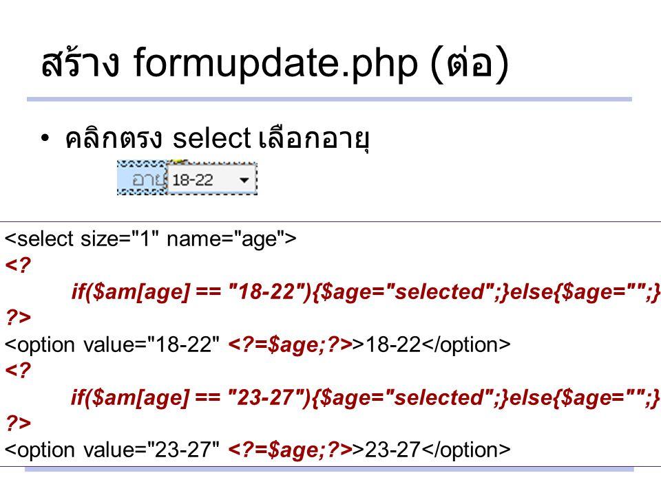 สร้าง formupdate.php (ต่อ)