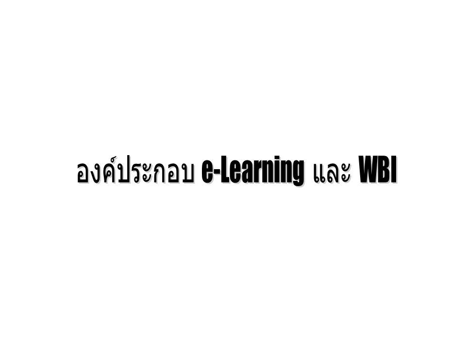 องค์ประกอบ e-Learning และ WBI