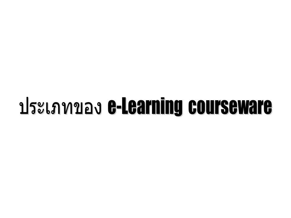 ประเภทของ e-Learning courseware