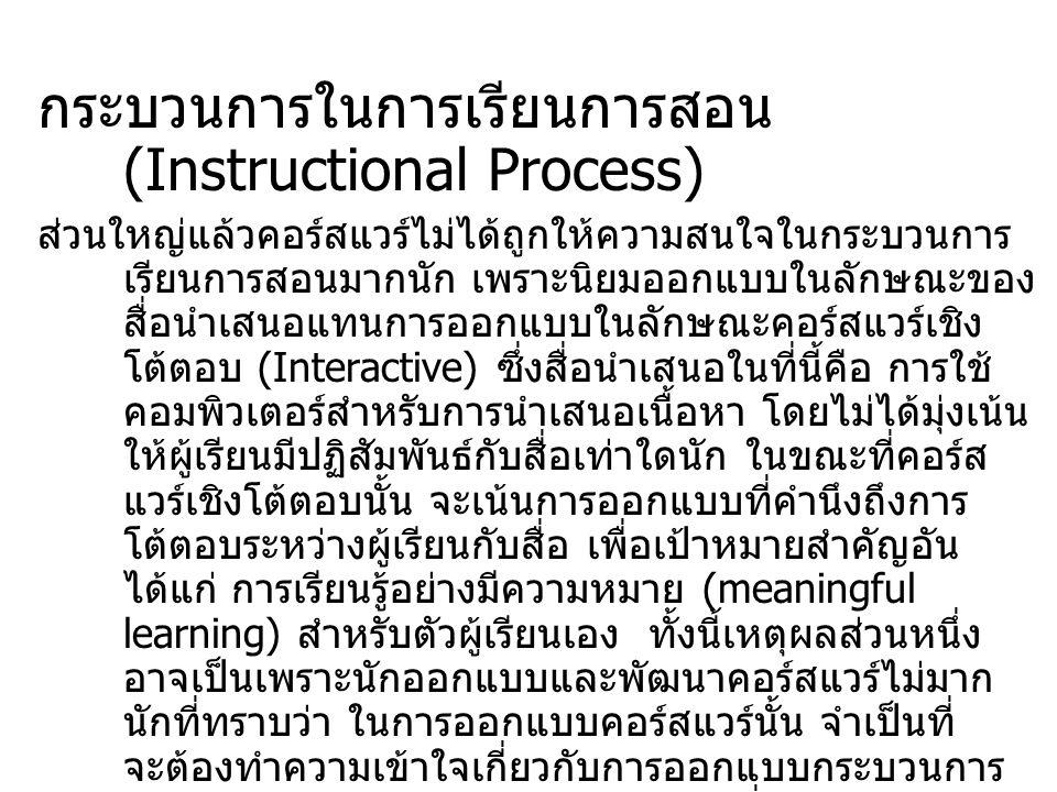 กระบวนการในการเรียนการสอน (Instructional Process)