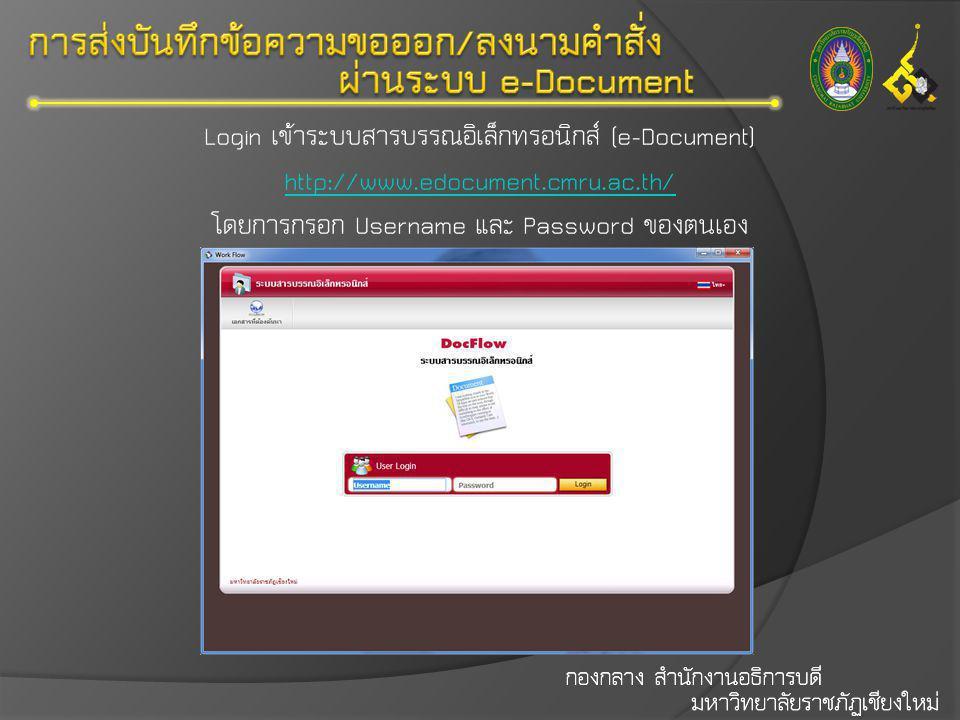 โดยการกรอก Username และ Password ของตนเอง