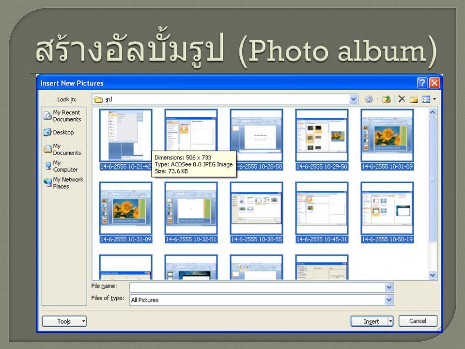 สร้างอัลบั้มรูป (Photo album)