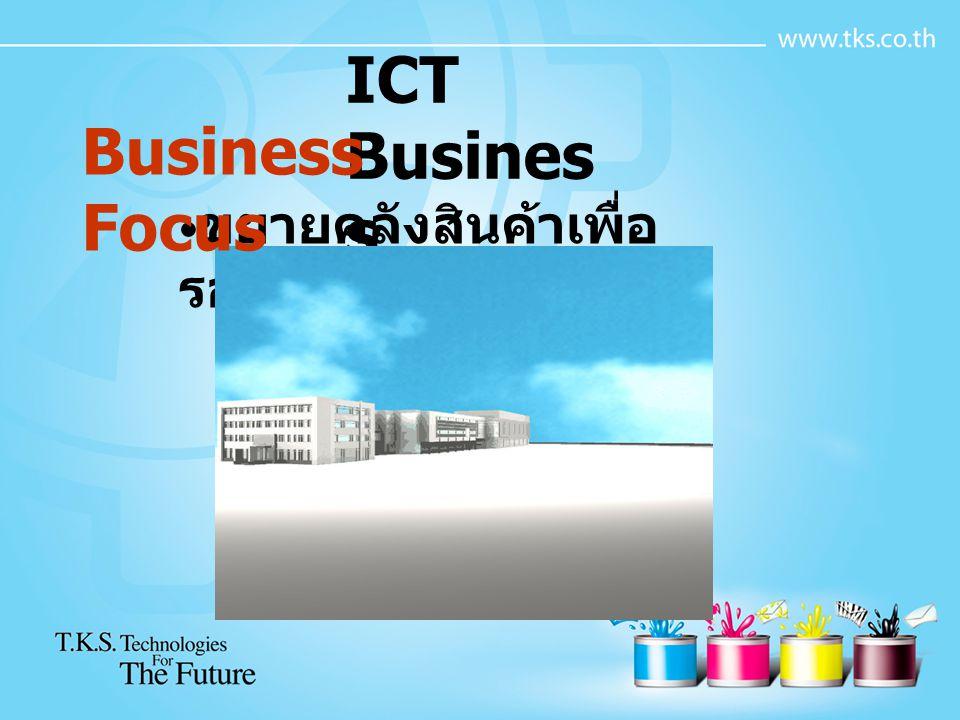 ICT Business Business Focus ขยายคลังสินค้าเพื่อรองรับการเติบโต