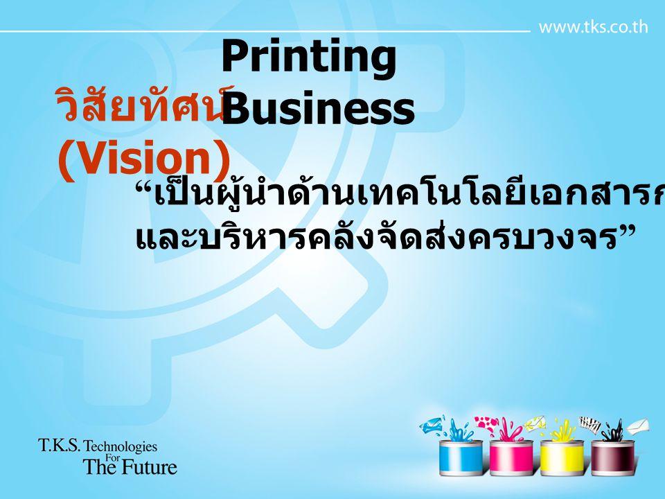 Printing Business วิสัยทัศน์ (Vision)