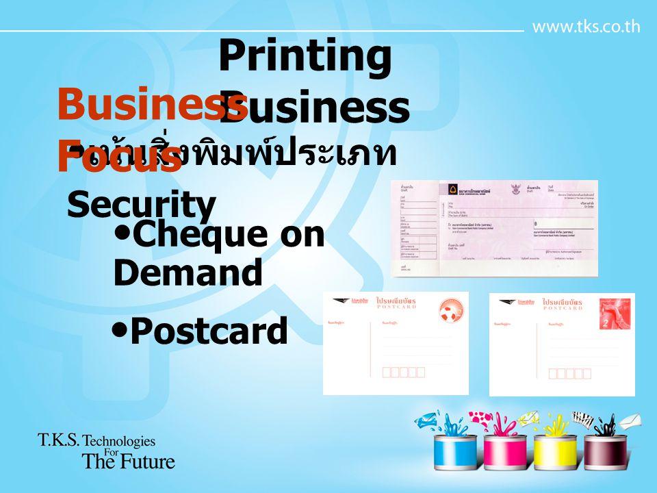 Printing Business Business Focus เน้นสิ่งพิมพ์ประเภท Security