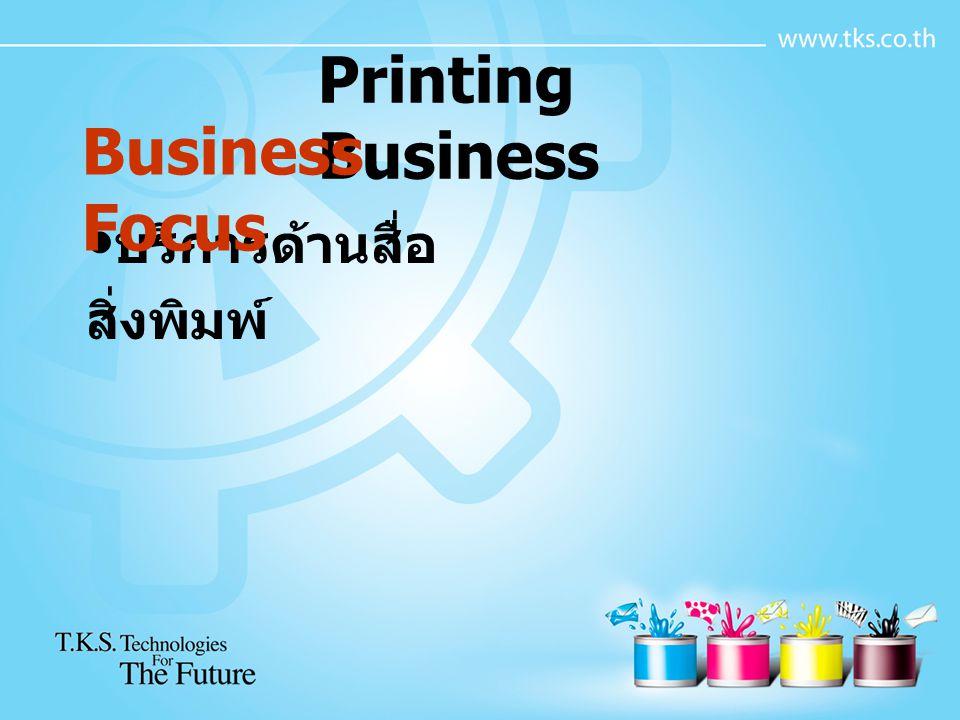 Printing Business Business Focus บริการด้านสื่อสิ่งพิมพ์