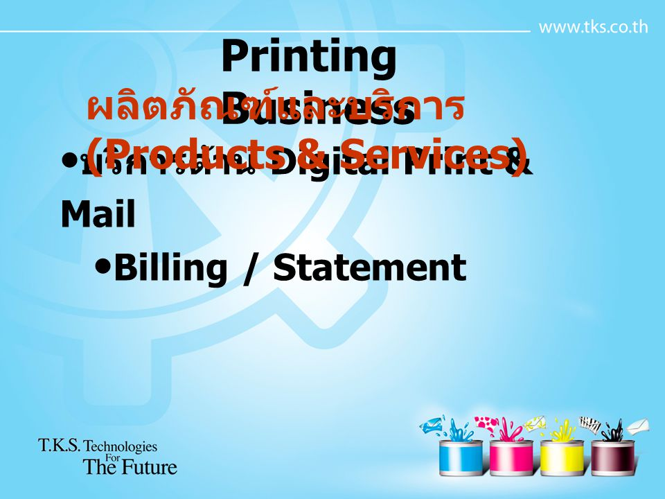 Printing Business ผลิตภัณฑ์และบริการ(Products & Services)