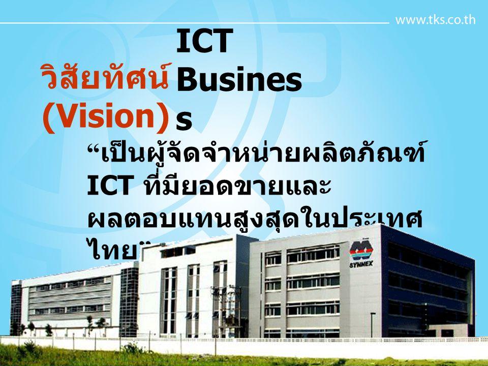 ICT Business วิสัยทัศน์ (Vision)