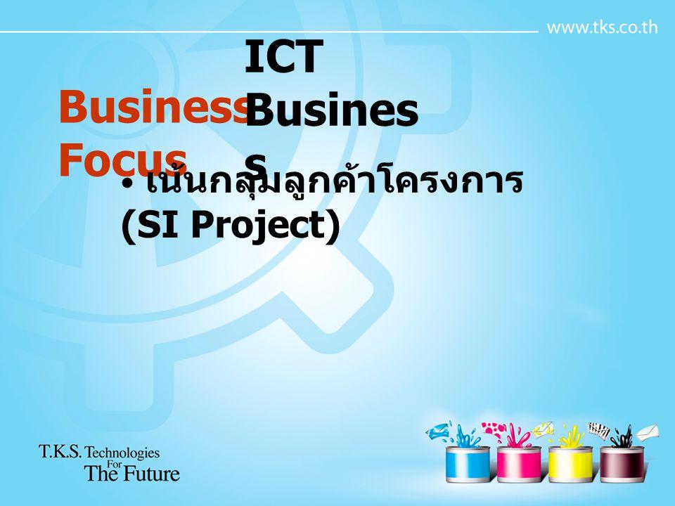 ICT Business Business Focus เน้นกลุ่มลูกค้าโครงการ(SI Project)