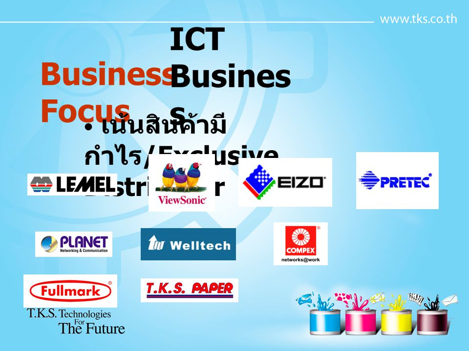 ICT Business Business Focus เน้นสินค้ามีกำไร/Exclusive Distributor