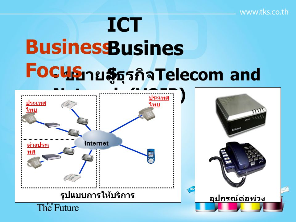 ICT Business Business Focus ขยายสู่ธุรกิจTelecom and Network (VOIP)