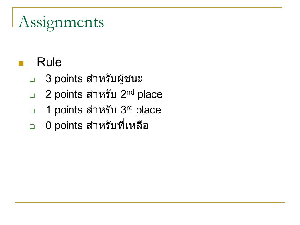 Assignments Rule 3 points สำหรับผู้ชนะ 2 points สำหรับ 2nd place