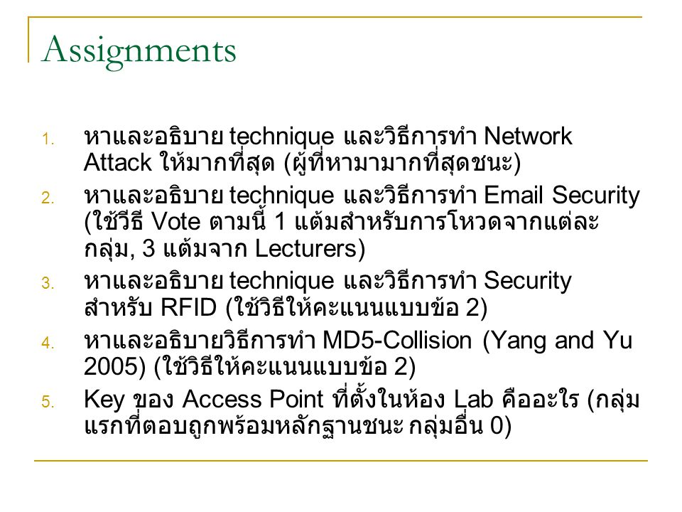 Assignments หาและอธิบาย technique และวิธีการทำ Network Attack ให้มากที่สุด (ผู้ที่หามามากที่สุดชนะ)