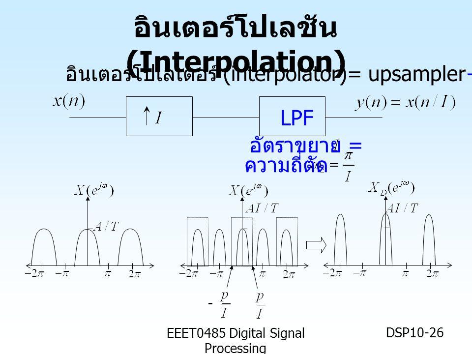 อินเตอร์โปเลชัน (Interpolation)