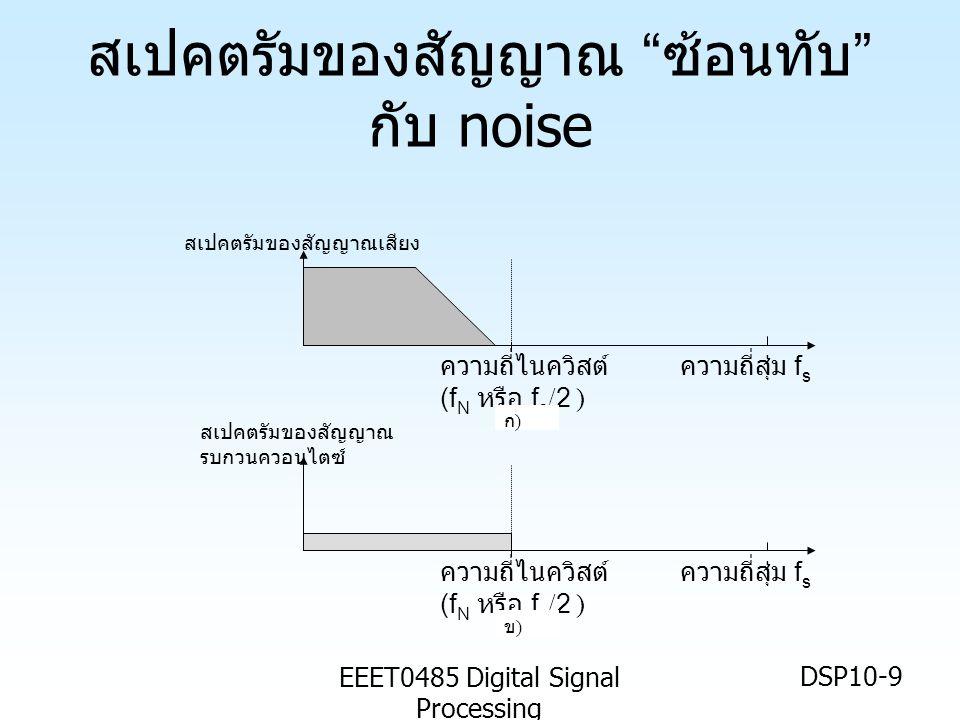 สเปคตรัมของสัญญาณ ซ้อนทับ กับ noise