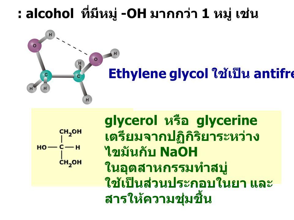 : alcohol ที่มีหมู่ -OH มากกว่า 1 หมู่ เช่น