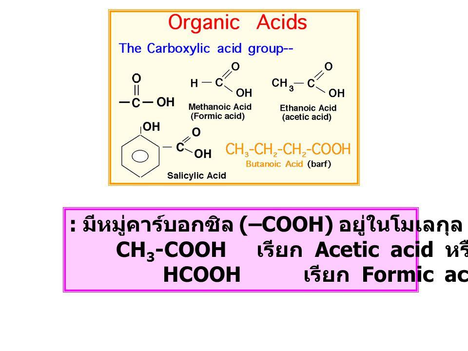 : มีหมู่คาร์บอกซิล (–COOH) อยู่ในโมเลกุล