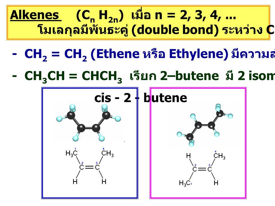 Alkenes (Cn H2n) เมื่อ n = 2, 3, 4, ...