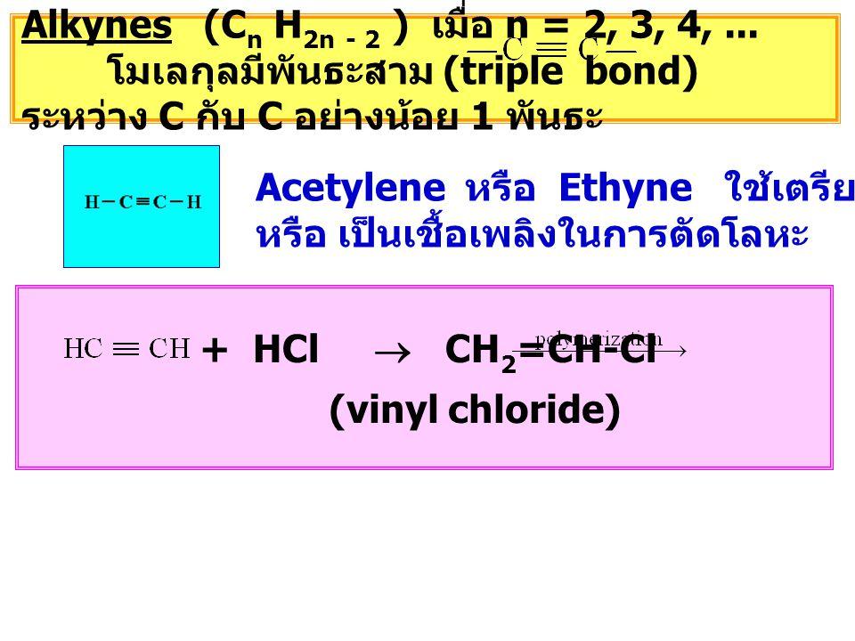 Alkynes (Cn H2n - 2 ) เมื่อ n = 2, 3, 4, ...