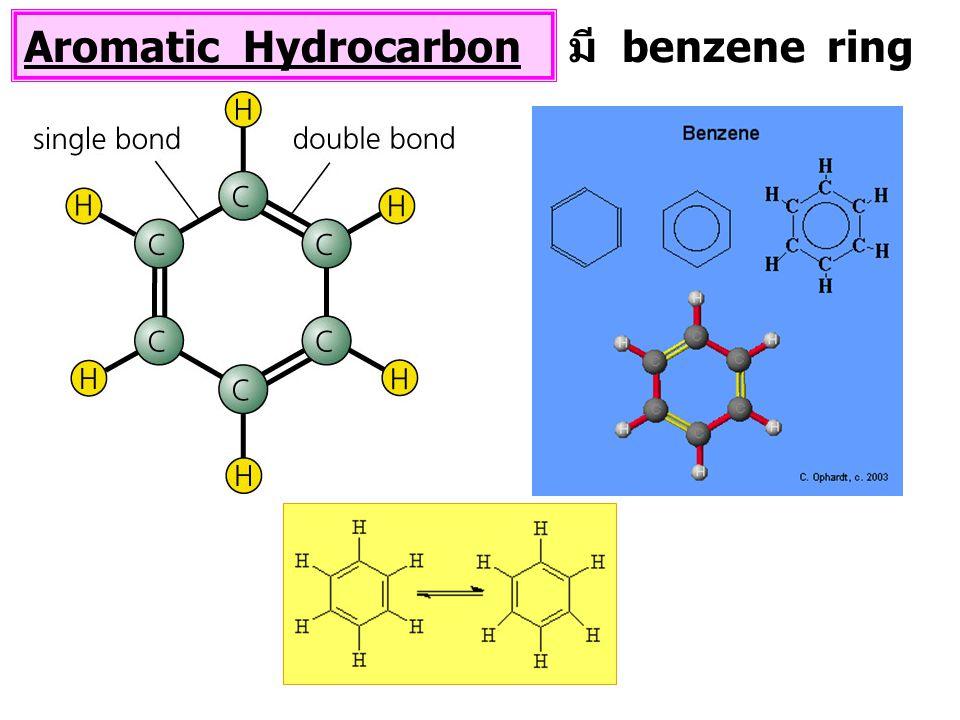 Aromatic Hydrocarbon มี benzene ring