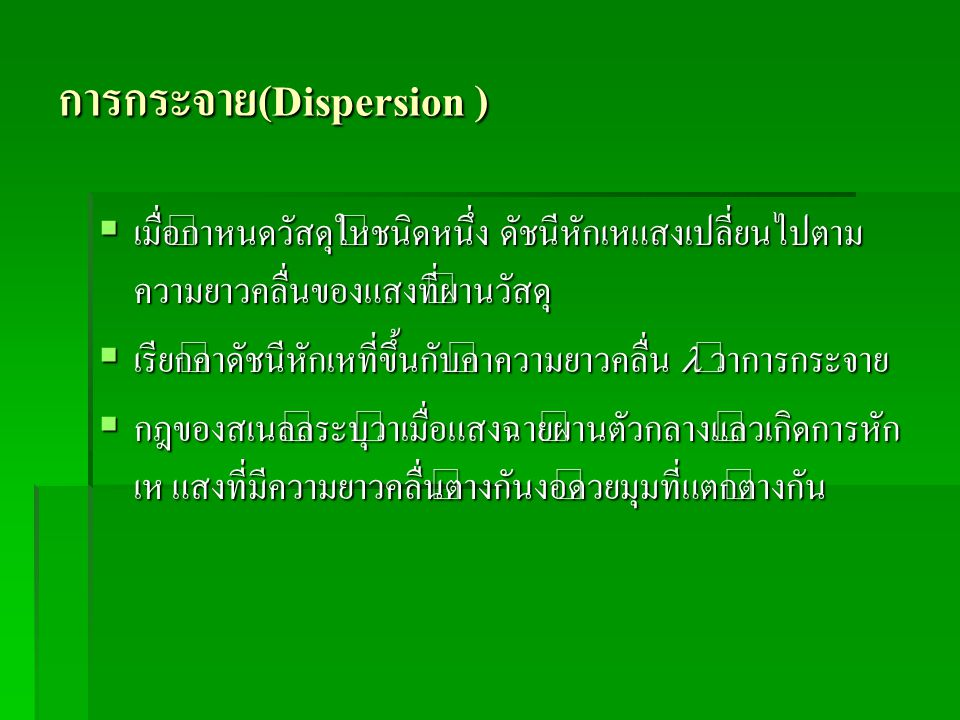 การกระจาย(Dispersion )