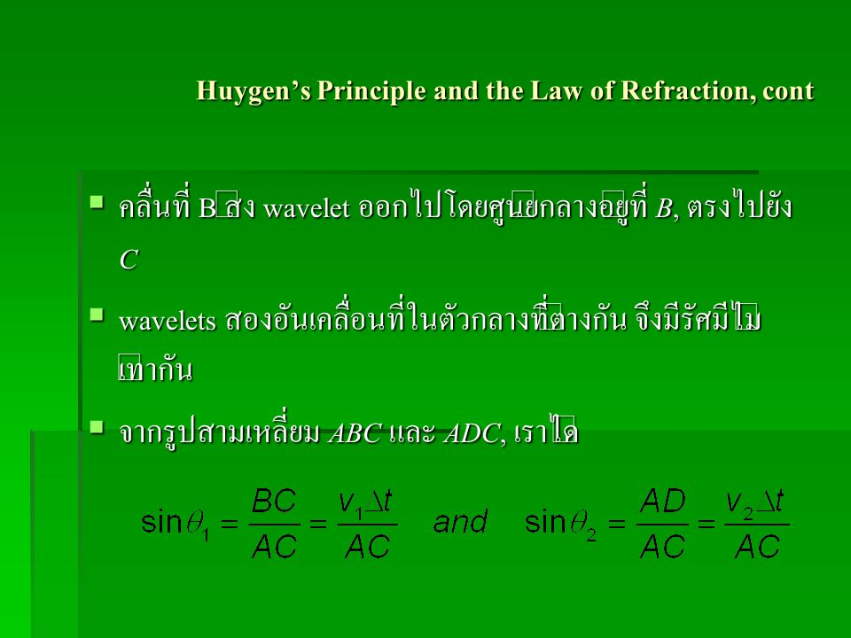 Huygen's Principle and the Law of Refraction, cont