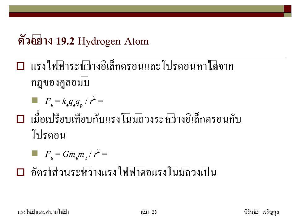 ตัวอย่าง 19.2 Hydrogen Atom