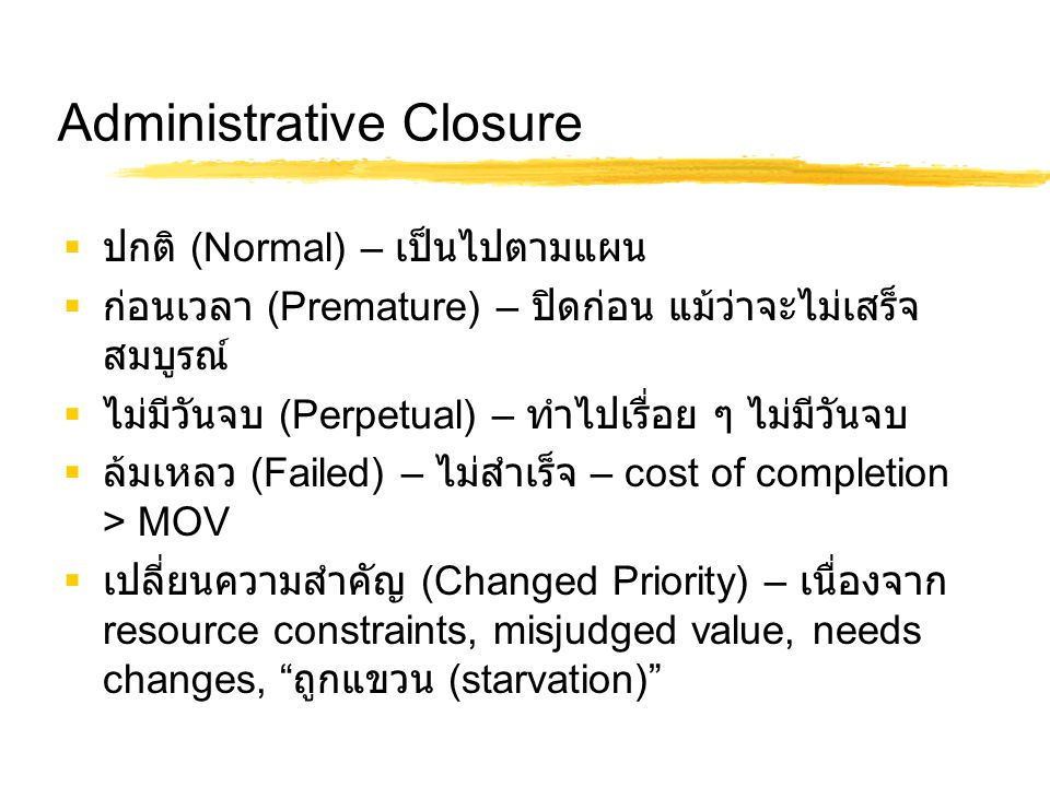 Administrative Closure