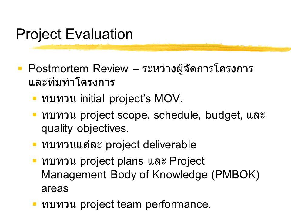 Project Evaluation Postmortem Review – ระหว่างผู้จัดการโครงการและทีมทำโครงการ. ทบทวน initial project's MOV.