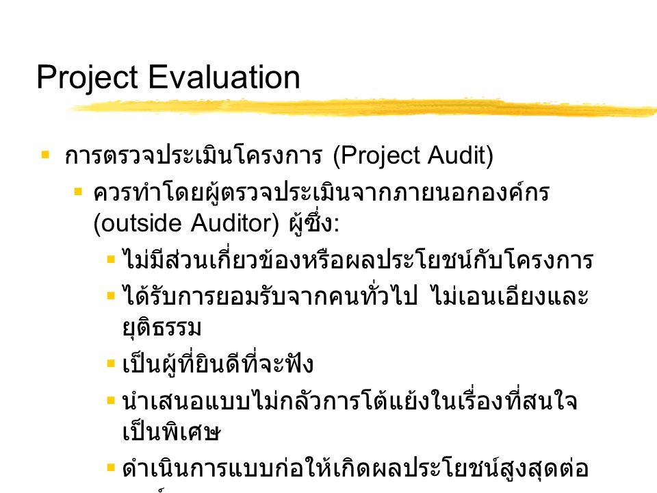 Project Evaluation การตรวจประเมินโครงการ (Project Audit)