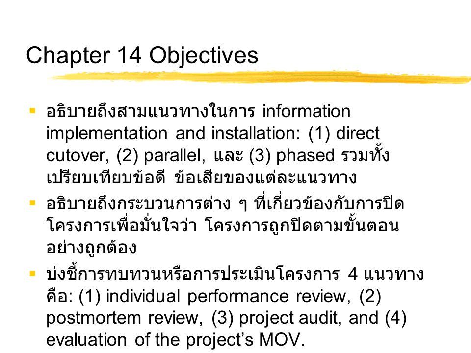 Chapter 14 Objectives