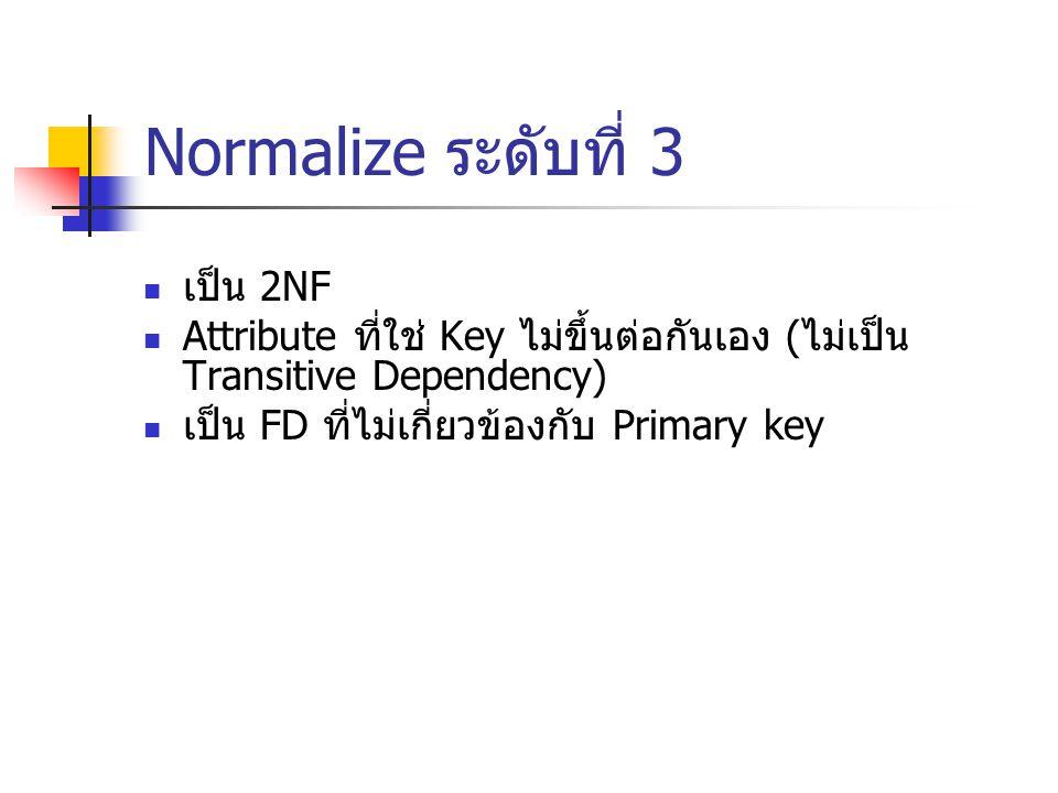 Normalize ระดับที่ 3 เป็น 2NF