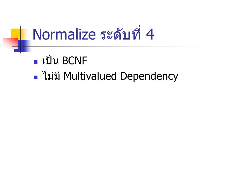 Normalize ระดับที่ 4 เป็น BCNF ไม่มี Multivalued Dependency