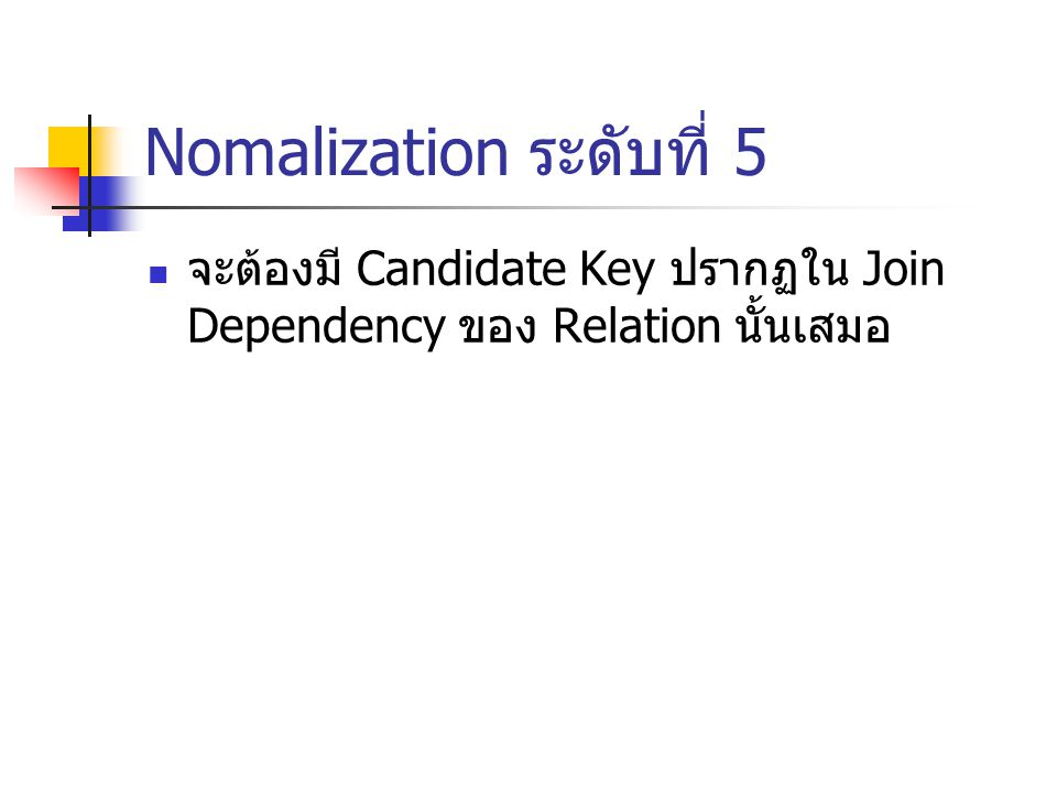 Nomalization ระดับที่ 5