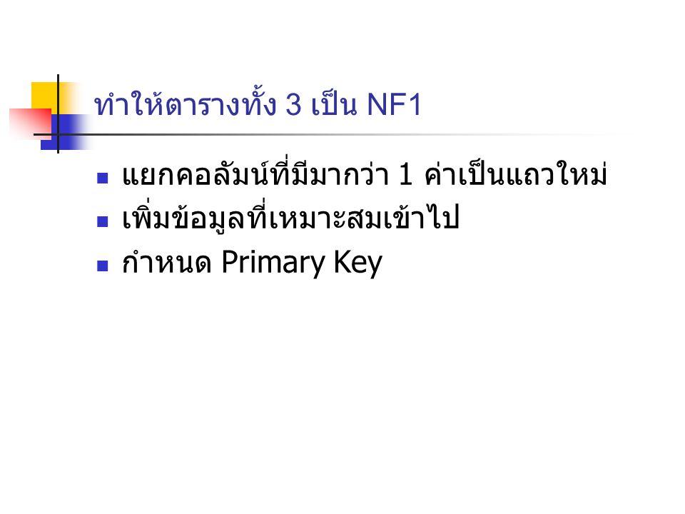 ทำให้ตารางทั้ง 3 เป็น NF1