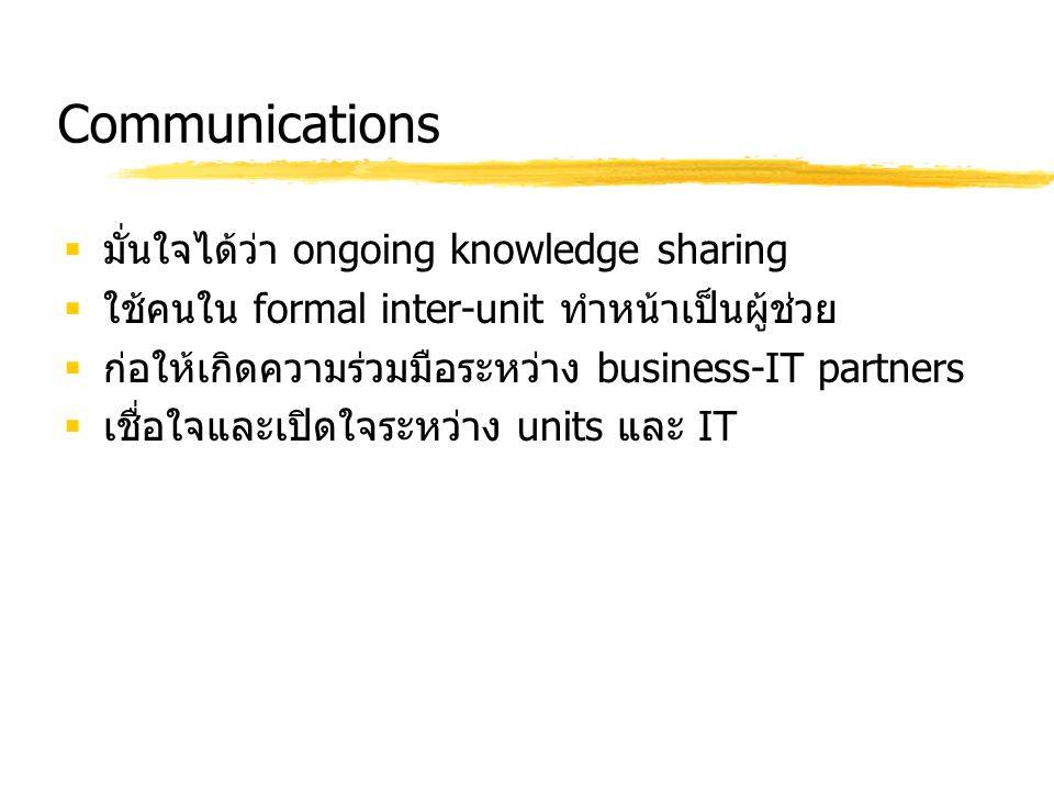 Communications มั่นใจได้ว่า ongoing knowledge sharing
