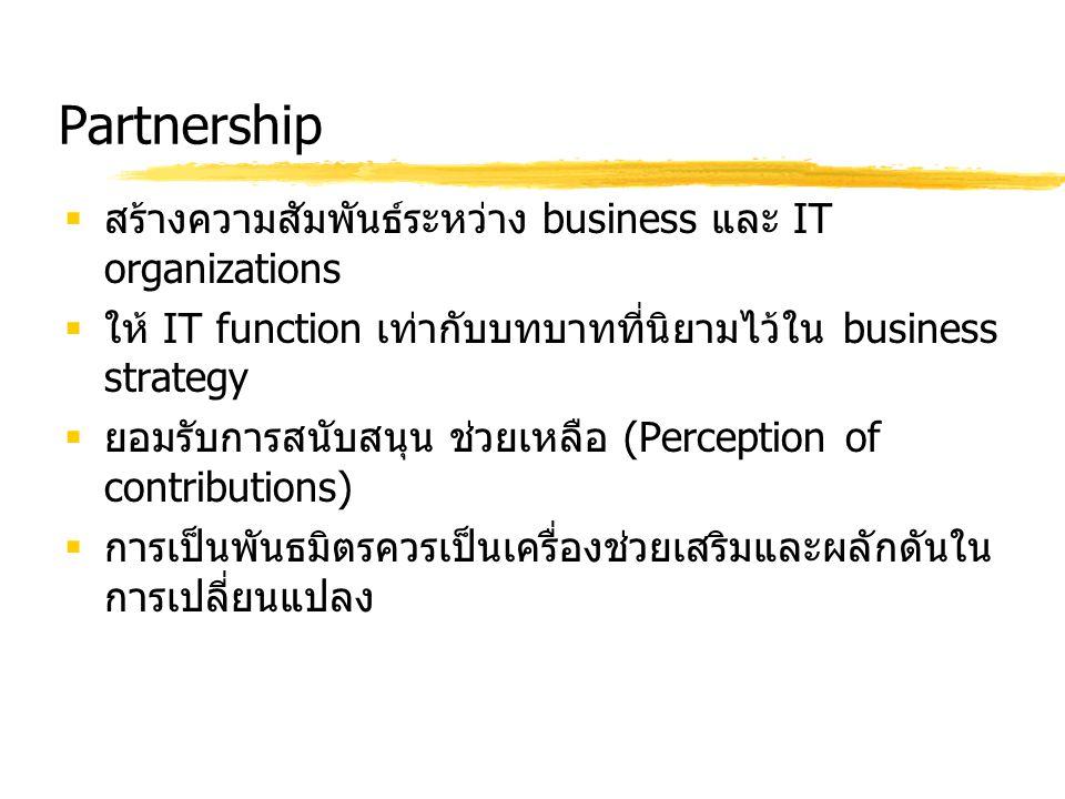 Partnership สร้างความสัมพันธ์ระหว่าง business และ IT organizations