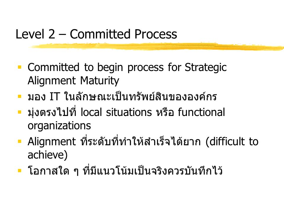 Level 2 – Committed Process