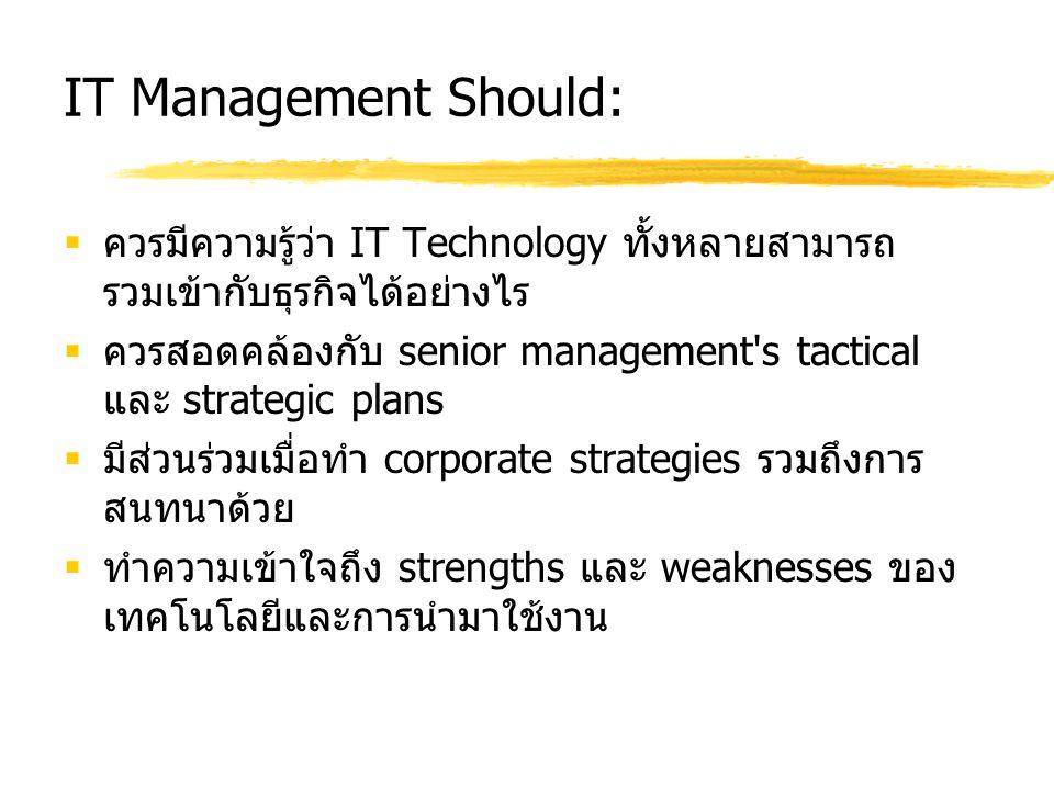 IT Management Should: ควรมีความรู้ว่า IT Technology ทั้งหลายสามารถรวมเข้ากับธุรกิจได้อย่างไร.