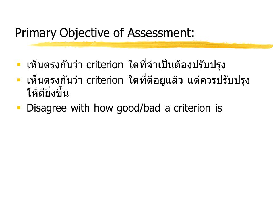 Primary Objective of Assessment: