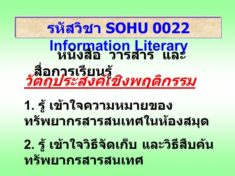 รหัสวิชา SOHU 0022 Information Literary