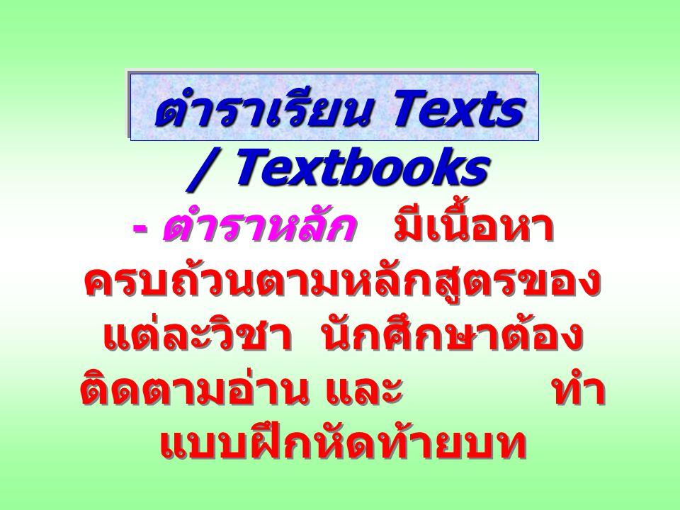 ตำราเรียน Texts / Textbooks