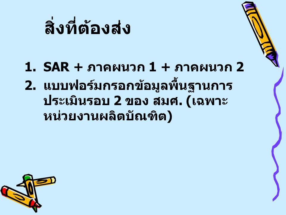 สิ่งที่ต้องส่ง SAR + ภาคผนวก 1 + ภาคผนวก 2