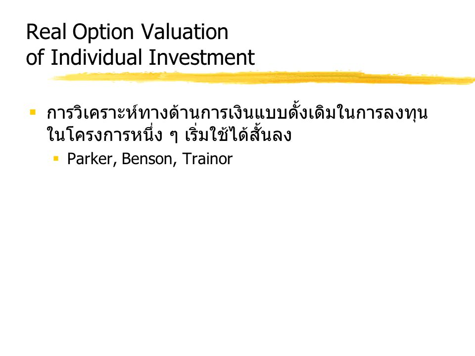 Real Option Valuation of Individual Investment